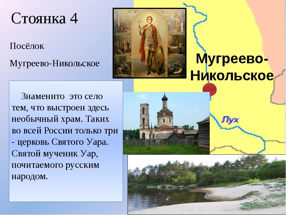 Стоянка 4 Мугреево-Никольское Знаменито это село тем, что выстроен здесь необ...