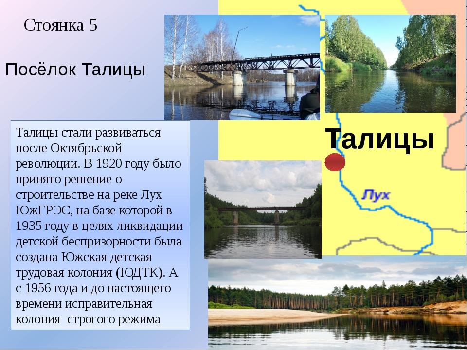 Стоянка 5 Посёлок Талицы Талицы Талицы стали развиваться после Октябрьской ре...
