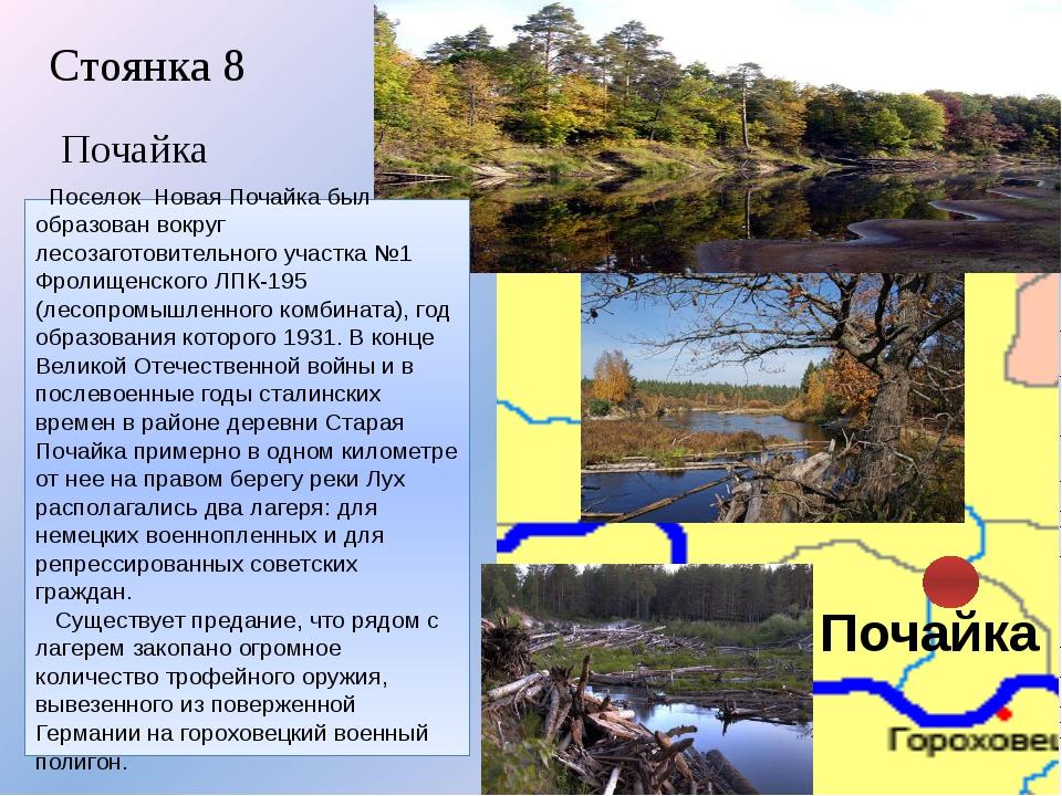 Стоянка 8 Почайка Почайка Поселок Новая Почайка был образован вокруг лесозаго...