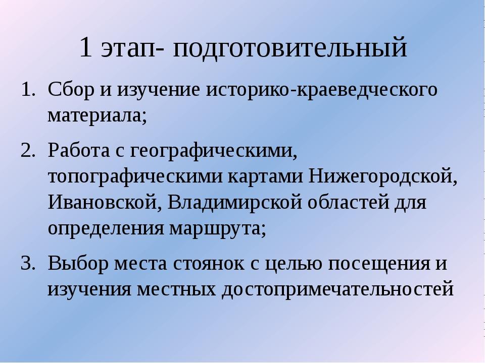 1 этап- подготовительный Сбор и изучение историко-краеведческого материала; Р...