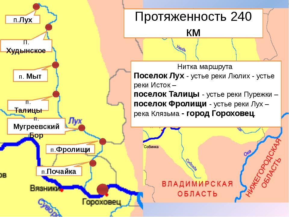 Протяженность 240 км Нитка маршрута Поселок Лух - устье реки Люлих - устье р...