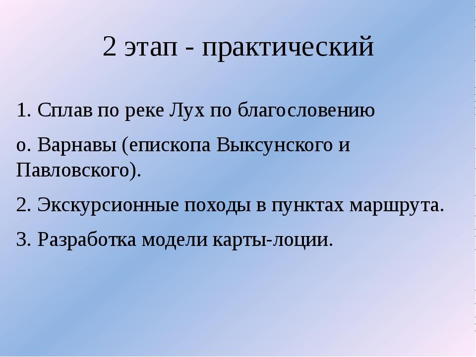 2 этап - практический 1. Сплав по реке Лух по благословению о. Варнавы (еписк...