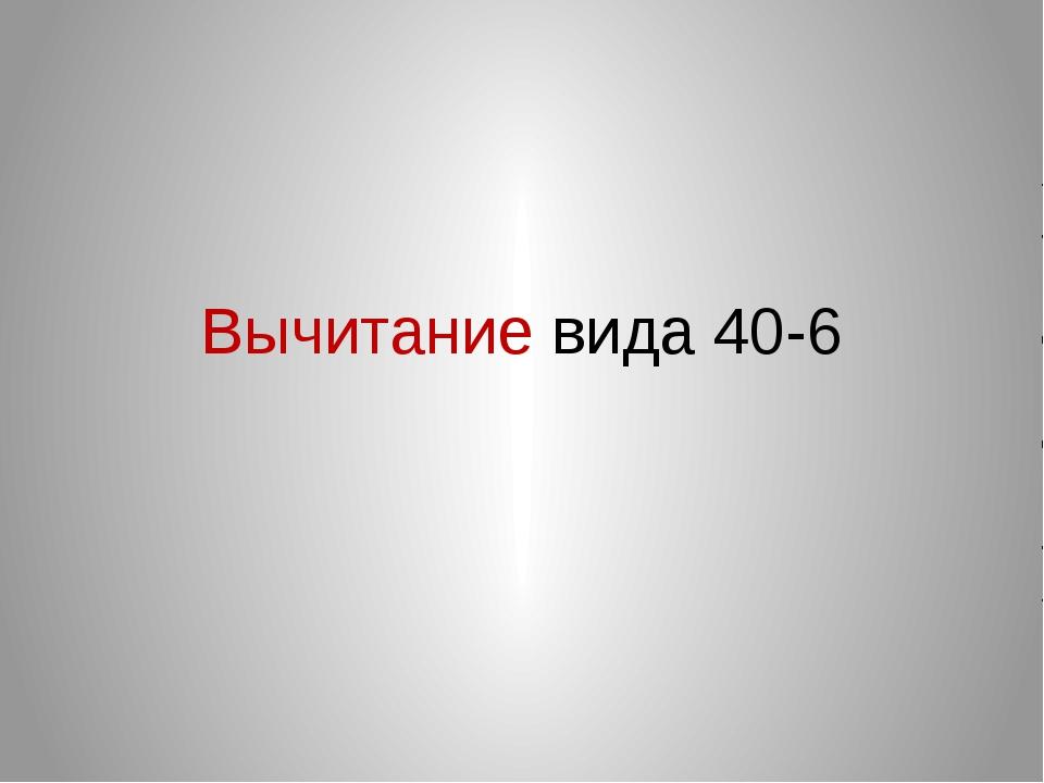 Вычитание вида 40-6
