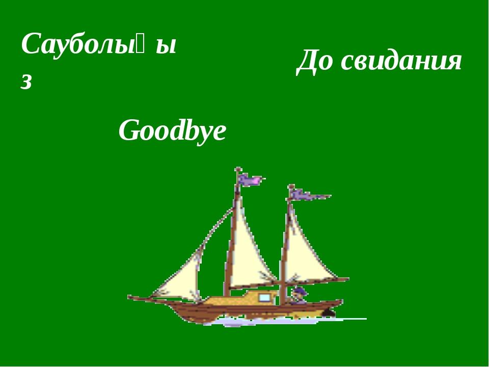 Сауболыңыз До свидания Goоdbуе