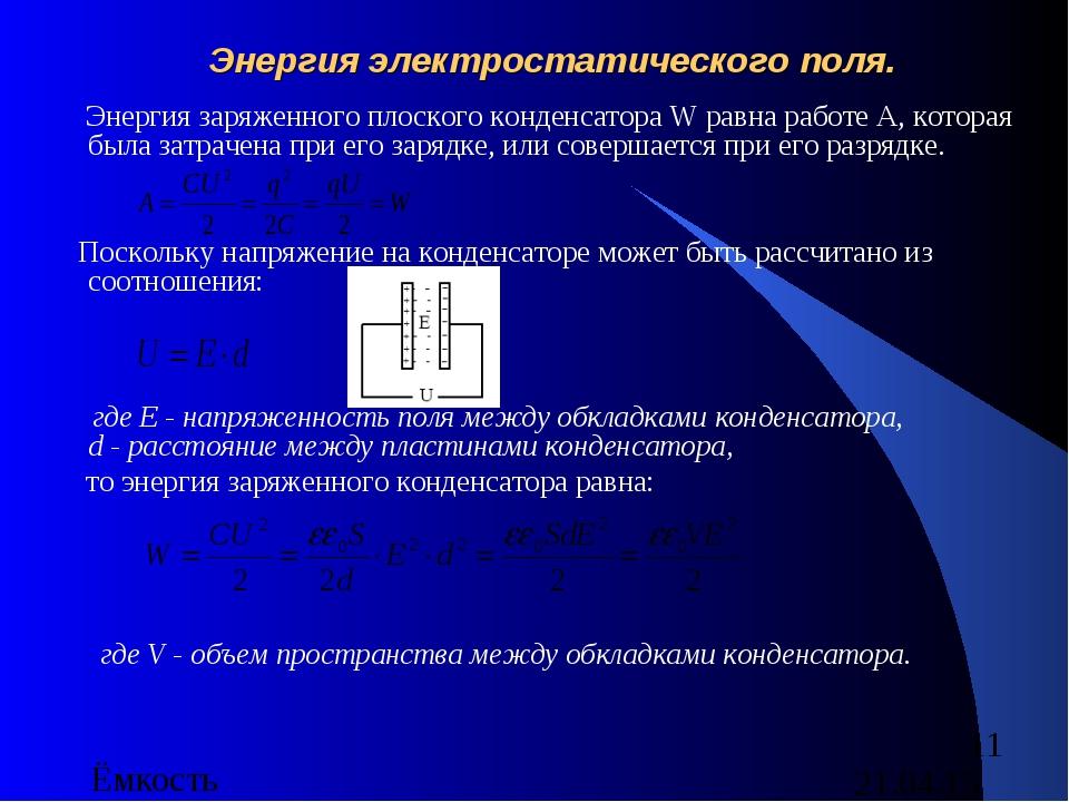 Энергия электростатического поля. Энергия заряженного плоского конденсатора W...