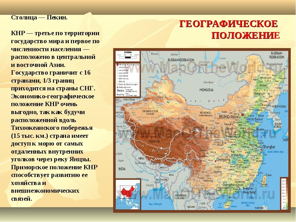 Столица — Пекин. КНР — третье по территории государство мира и первое по числ...