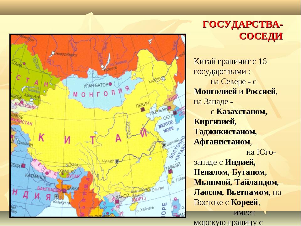 Китай граничит с 16 государствами : на Севере - с Монголией и Россией, на За...