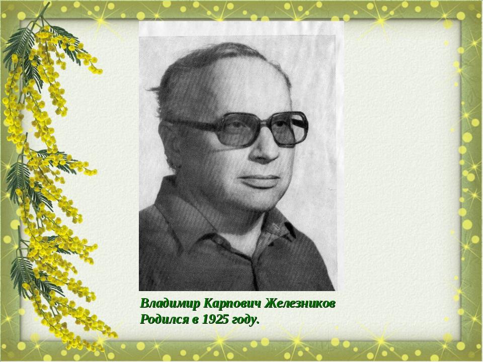 Владимир Карпович Железников Родился в 1925 году.
