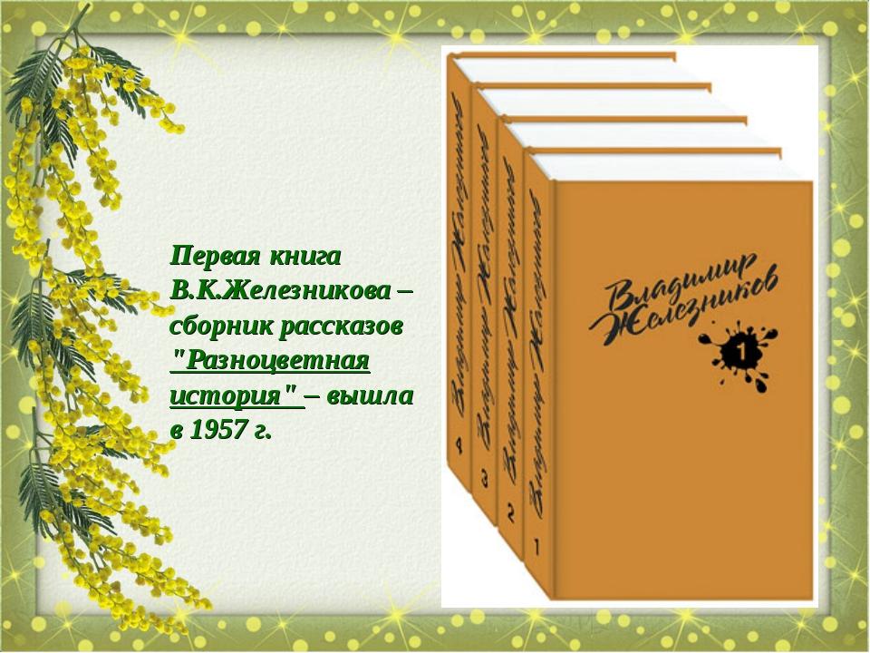 """Первая книга В.К.Железникова – сборник рассказов """"Разноцветная история"""" – выш..."""