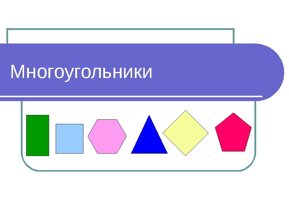 Многоугольники