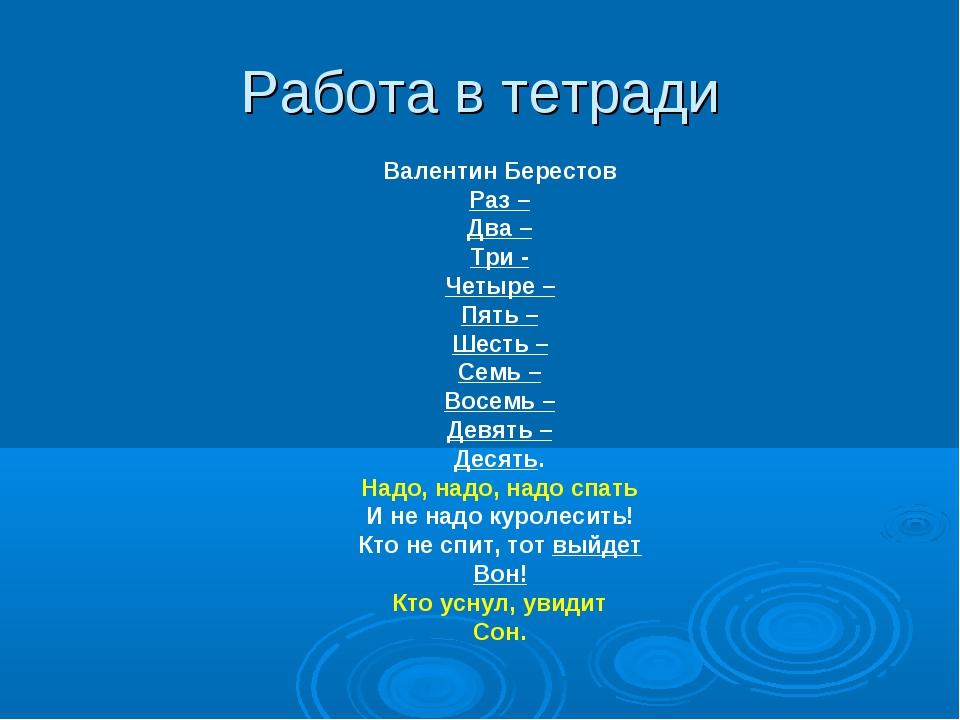 Работа в тетради Валентин Берестов Раз – Два – Три - Четыре – Пять – Шесть –...
