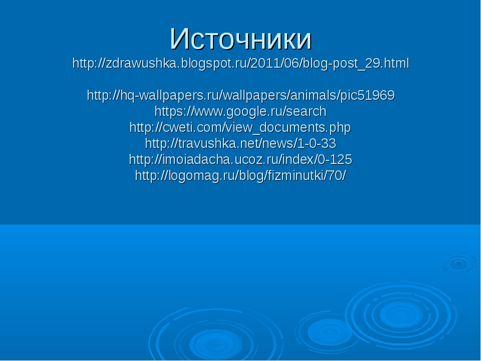 Источники http://zdrawushka.blogspot.ru/2011/06/blog-post_29.html http://hq-w...