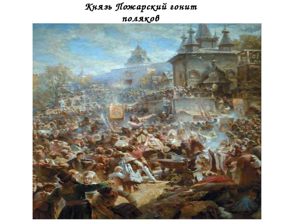 Князь Пожарский гонит поляков