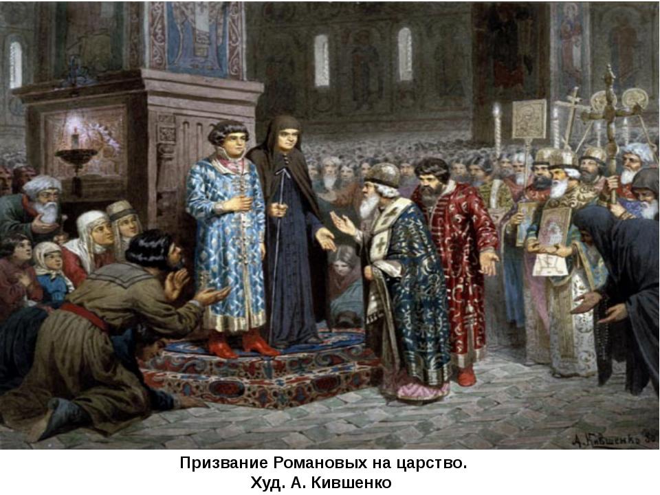 Призвание Романовых на царство. Худ. А. Кившенко