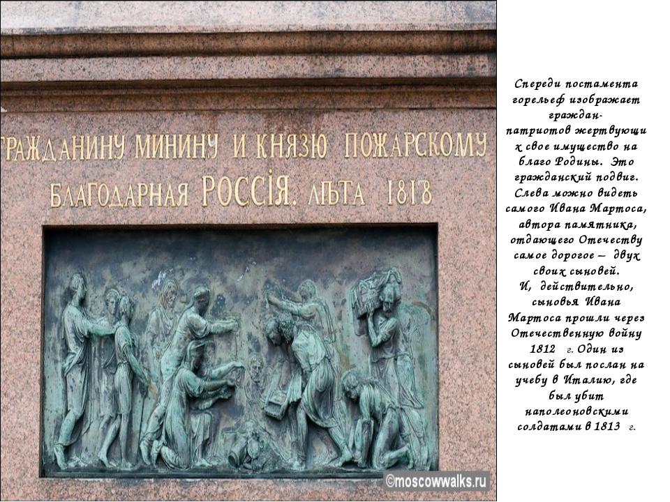 Спереди постамента горельеф изображает граждан-патриотовжертвующих свое имущ...