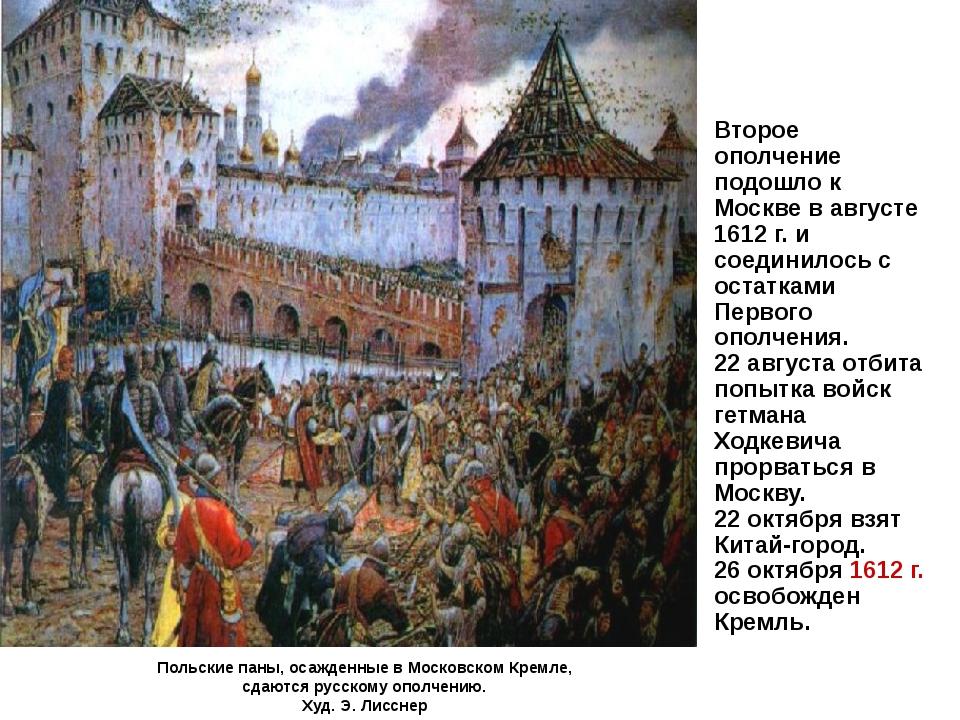 Второе ополчение подошло к Москве в августе 1612 г. и соединилось с остатками...