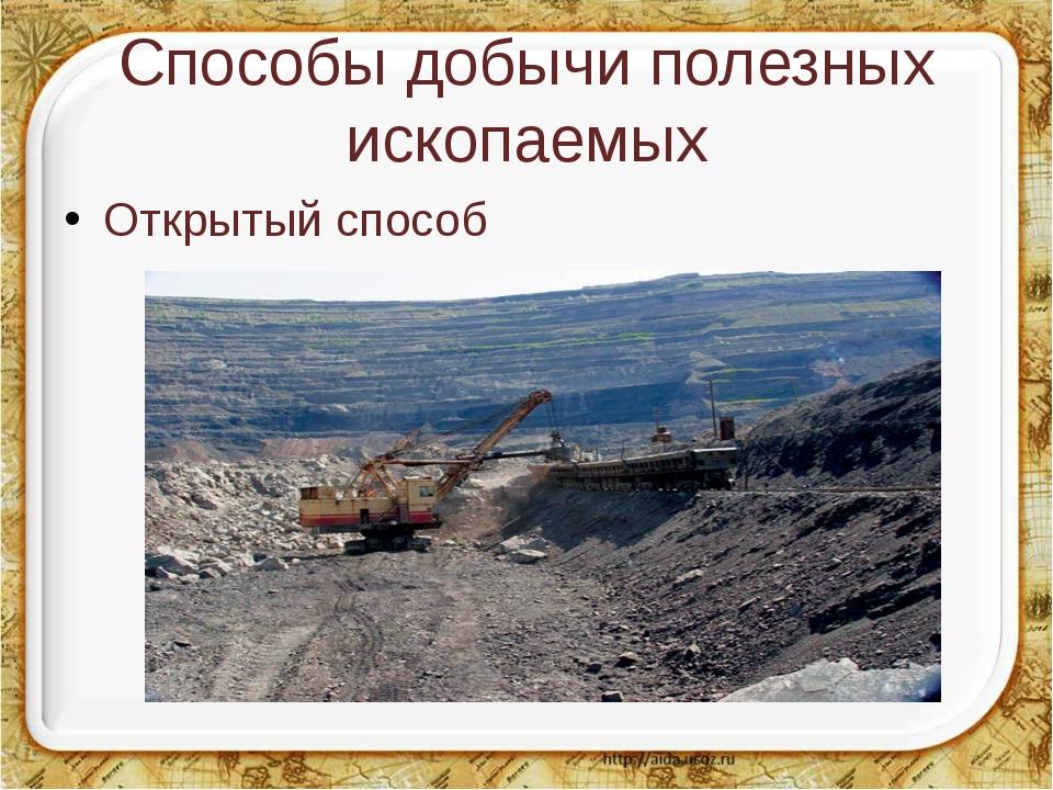 Способы добычи полезных ископаемых Открытый способ