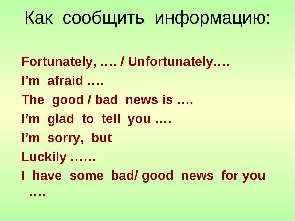 Как сообщить информацию: Fortunately, …. / Unfortunately…. I'm afraid …. The...