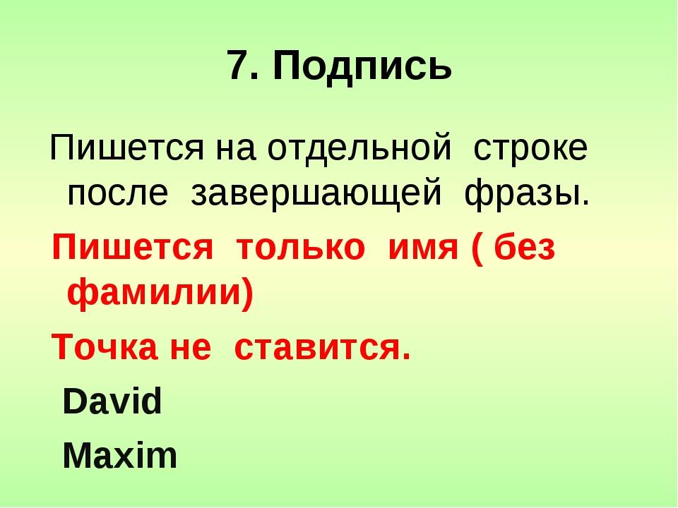7. Подпись Пишется на отдельной строке после завершающей фразы. Пишется тольк...