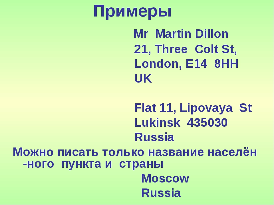 Примеры Mr Martin Dillon 21, Three Colt St, London, E14 8HH UK Flat 11, Lipov...