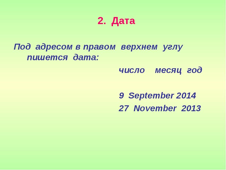 2. Дата Под адресом в правом верхнем углу пишется дата: число месяц год 9 Sep...