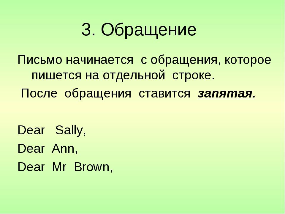 3. Обращение Письмо начинается с обращения, которое пишется на отдельной стр...