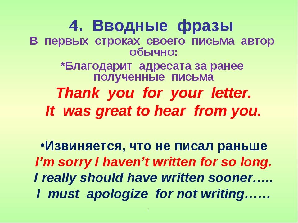 . 4. Вводные фразы В первых строках своего письма автор обычно: *Благодарит а...