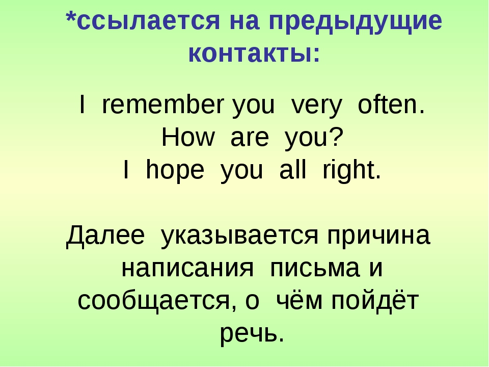 I remember you very often. How are you? I hope you all right. Далее указывает...