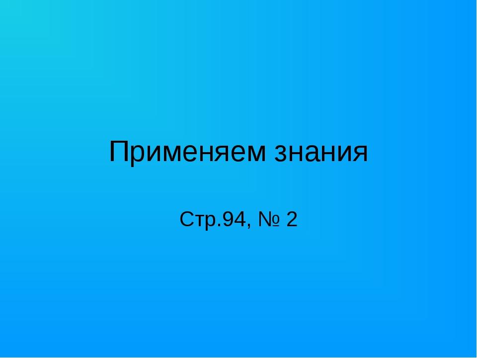 Применяем знания Стр.94, № 2