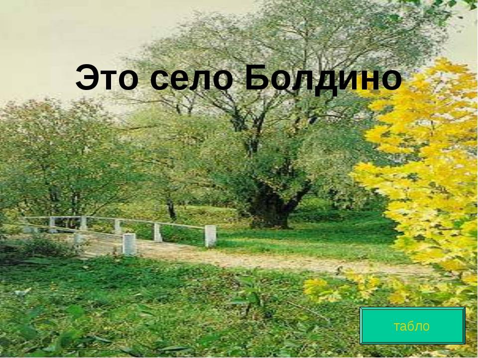 Это село Болдино табло