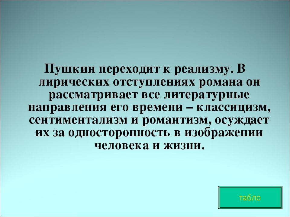 Пушкин переходит к реализму. В лирических отступлениях романа он рассматривае...