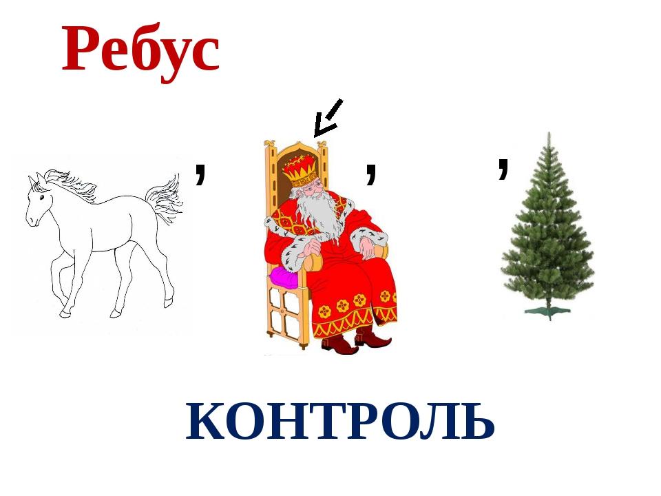 Ребус , , , КОНТРОЛЬ
