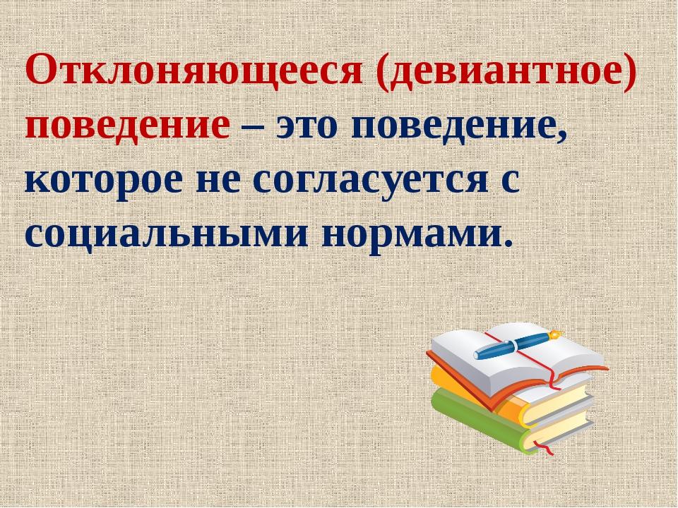 Отклоняющееся (девиантное) поведение – это поведение, которое не согласуется...