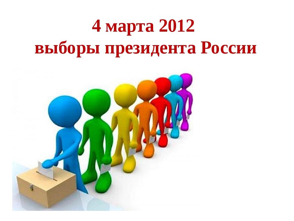 4 марта 2012 выборы президента России