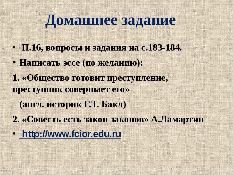 Домашнее задание П.16, вопросы и задания на с.183-184. Написать эссе (по жела...