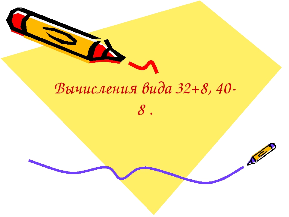 Вычисления вида 32+8, 40-8 .