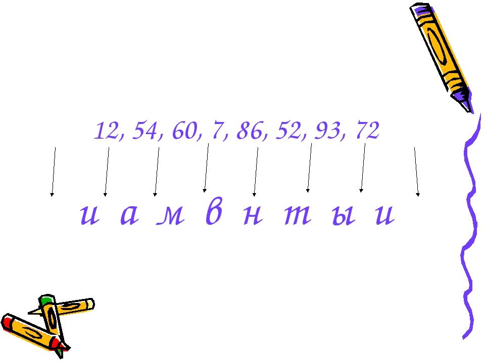 12, 54, 60, 7, 86, 52, 93, 72 и а м в н т ы и