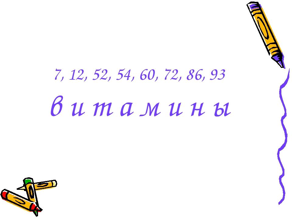 7, 12, 52, 54, 60, 72, 86, 93 в и т а м и н ы