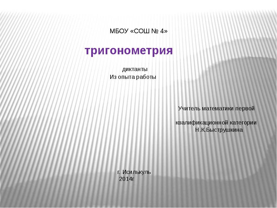 МБОУ «СОШ № 4» тригонометрия диктанты Из опыта работы Учитель математики пер...
