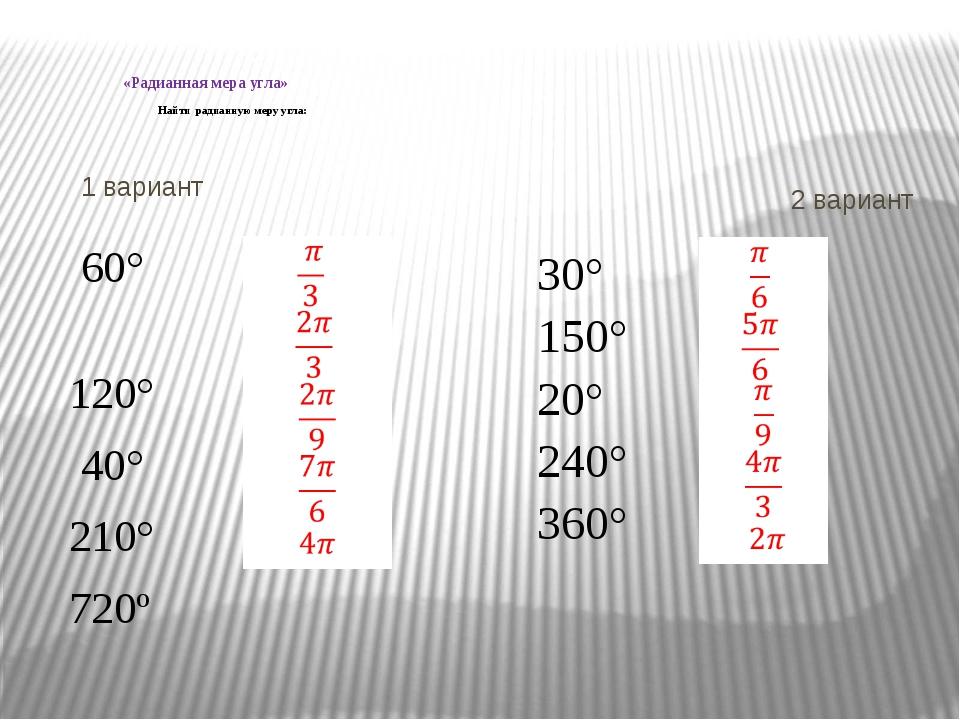 «Радианная мера угла» Найти радианную меру угла: 1 вариант 2 вариант 60° 120...