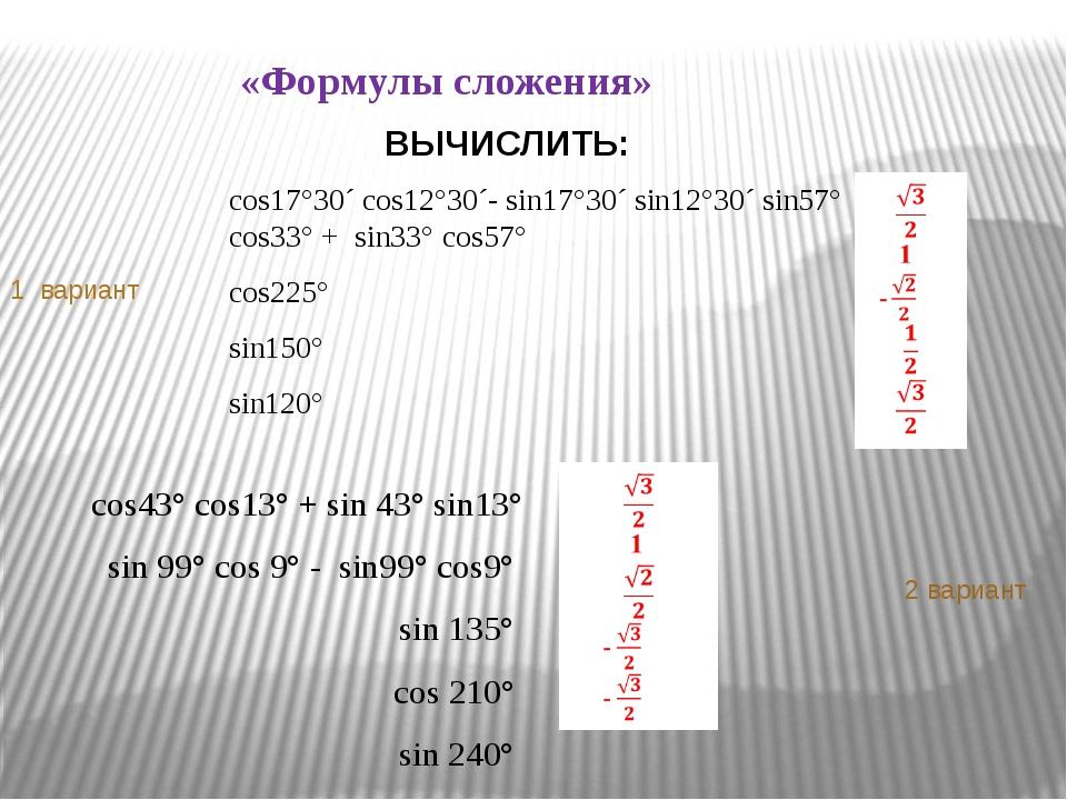 «Формулы сложения» 1 вариант 2 вариант cos17°30´ cos12°30´- sin17°30´ sin12°...
