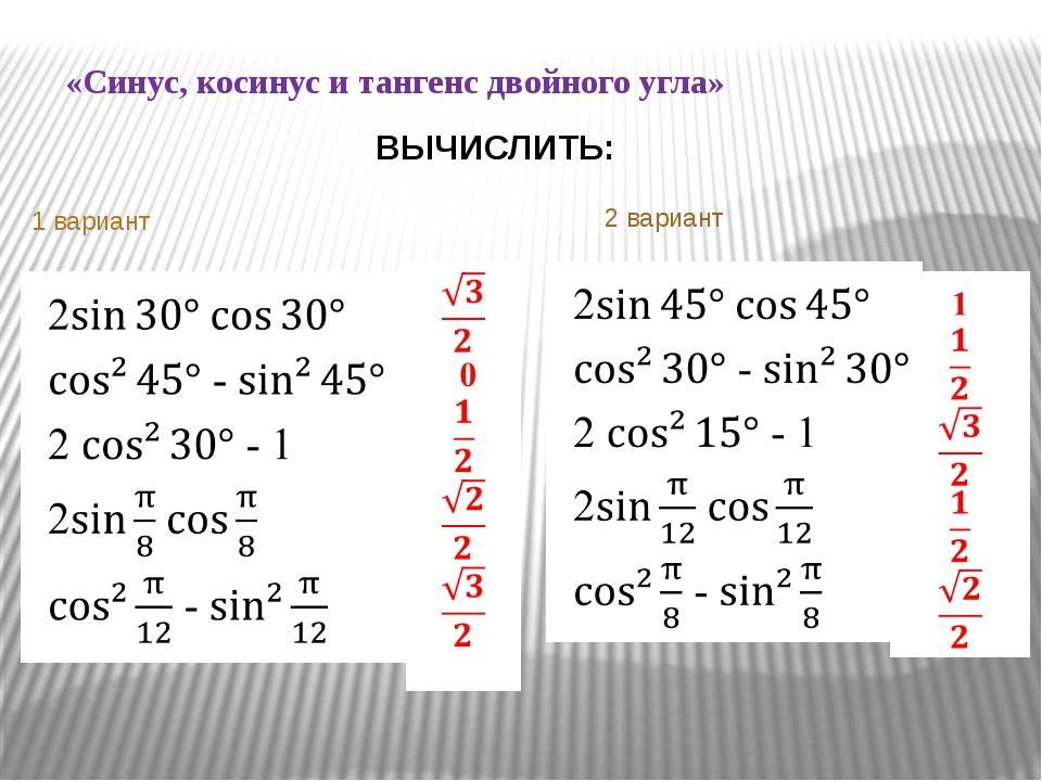 «Синус, косинус и тангенс двойного угла» 1 вариант 2 вариант ВЫЧИСЛИТЬ: