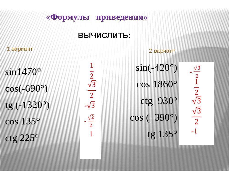 «Формулы приведения» 1 вариант 2 вариант sin1470° сos(-690°) tg (-1320°) cos...