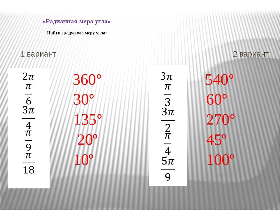 «Радианная мера угла» Найти градусную меру угла: 1 вариант 2 вариант   360...