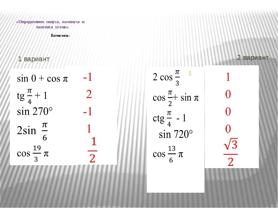 «Определение синуса, косинуса и тангенса углов». Вычислить: 1 вариант 2 вари...