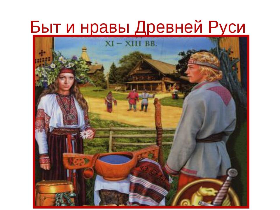 Доклад на тему быт древней руси 2977