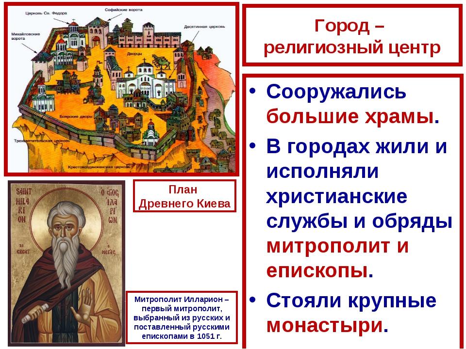 Город – религиозный центр Сооружались большие храмы. В городах жили и исполня...