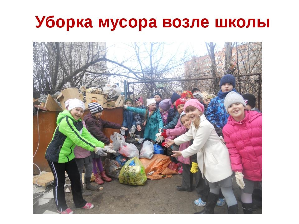 Уборка мусора возле школы