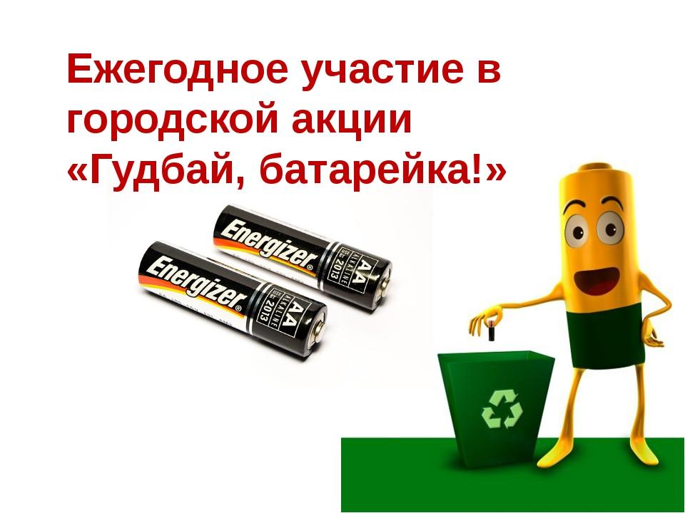 Ежегодное участие в городской акции «Гудбай, батарейка!»