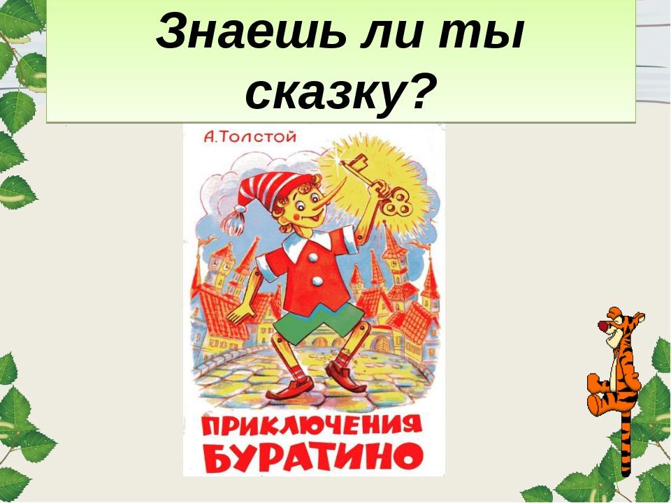 Знаешь ли ты сказку?
